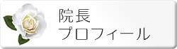 精神科専門医 植坂俊郎のプロフィール